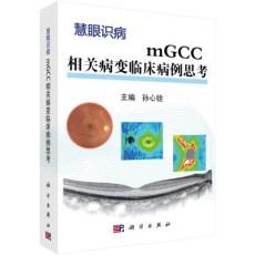mGCC相关病变临床病例思考_孙心铨主编_2017年(彩图)