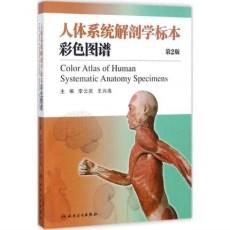 人体系统解剖学标本彩色图谱 第2版_李云庆 王兴海主编_2017年(彩图)