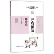 肿瘤预防一本通_王妙苗,臧远胜主编_2018年