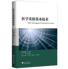 医学实验基本技术_谈伟强编_2018年