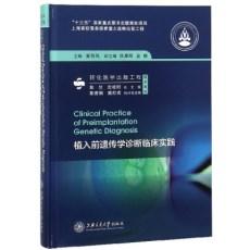 植入前遗传学诊断临床实践_黄荷凤主编_2018年