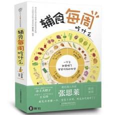 辅食每周吃什么_刘长伟主编_2018年(彩图)