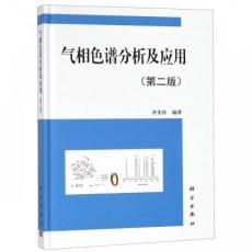 气相色谱分析及应用  第2版_齐美玲主编_2018年