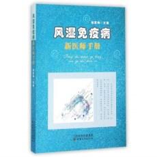 风湿免疫病新医师手册_杨喜梅主编_2015年
