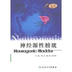 神经源性膀胱_陈忠,崔哲,双卫兵编著_2009年(彩图)