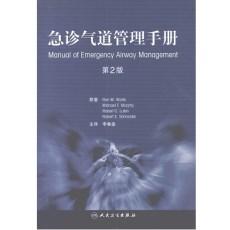 急诊气道管理手册 第2版_李春盛主编_2008年