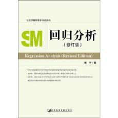 回归分析(修订版)_谢宇著_2013年