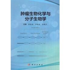 肿瘤生物化学与分子生物学_张春晶主编_2017年