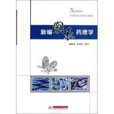 新编图表药理学_陈栋梁,余承高主编_2012年