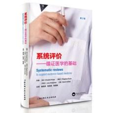 系统评价 循证医学的基础 第2版_曾宪涛主译_2018年