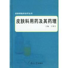 皮肤科用药及其药理_王侠生主编_2006年