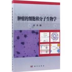 肿瘤的细胞和分子生物学_郑杰著_2017年(彩图)