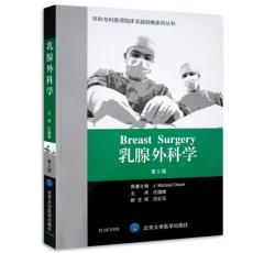乳腺外科学 第5版_任国胜主译_2016年(附录彩图)