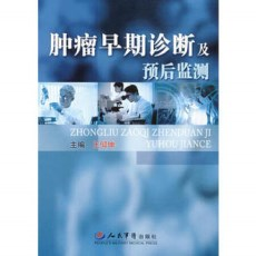 肿瘤早期诊断及预后监测_王仰坤主编_2007年