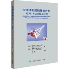 内镜辅助显微神经外科 原理、方法和临床应用_毛颖主译_2017年(彩图)