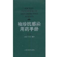 袖珍抗感染用药手册  第2版_卢洪洲,董平主编_2014年
