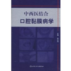 中西医结合口腔粘膜病学_徐治鸫主编_2008年