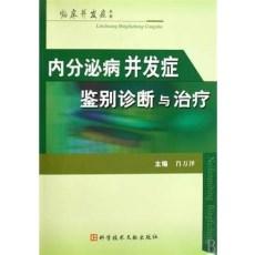 内分泌病并发症鉴别诊断与治疗_肖万泽主编_2009年