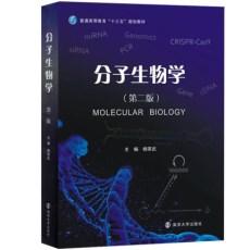 分子生物学(第二版)_杨荣武主编_2017年