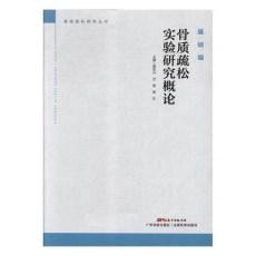 骨质疏松实验研究概论_黄宏兴, 万雷, 黄红主编_2018年(超清)