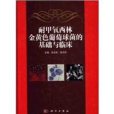 耐甲氧西林金黄色葡萄球菌的基础与临床_吴本权,张天托编_2011年