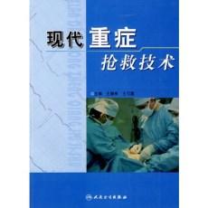 现代重症抢救技术_王春亭,王可富主编_2007年