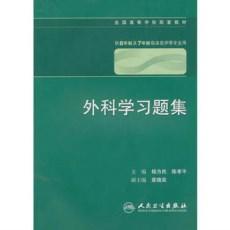 外科学习题集_杨为民著_2010年