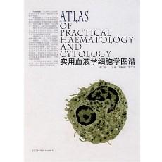 实用血液学细胞学图谱 第2版_袁毓贤,李文成主编_2008年(彩图)