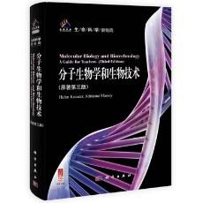 分子生物学和生物技术 原著第3版(英文版)_(美)克罗茨编_2011年