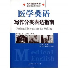 医学英语写作分类表达指南_吕桂主编_2012年