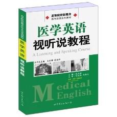 医学英语视听说教程_吴克蓉主编主编_2012年
