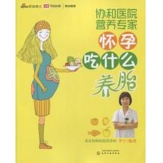 协和医院营养专家  怀孕吃什么养胎_李宁编_2016年(彩图)
