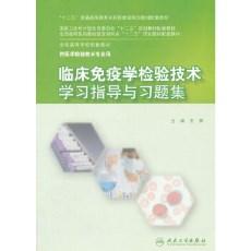 临床免疫学检验技术学习指导与习题集_王辉主编_2015年
