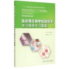 临床微生物学检验技术学习指导与习题集_吴爱武主编_2015年