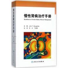 慢性肾病治疗手册_(美)道格拉斯主编 王力,丁建东主译_2018年