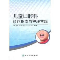 儿童口腔科诊疗指南与护理常规_秦满主编_2015年(彩图)