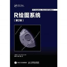 R绘图系统 第2版_呼思乐译_2016年