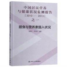 中国居民营养与健康状况监测报告之一 2010-2013 膳食与营养素摄入状况_赵丽云主编_2018年