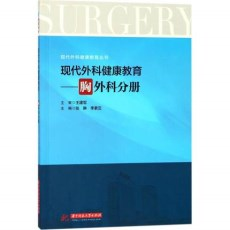现代外科健康教育  胸外科分册_张琳,李素云主编_2017年