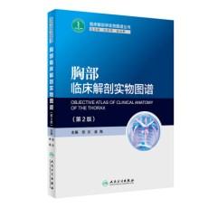 胸部临床解剖实物图谱 第2版_张炎 金海主编_2017年(彩图)