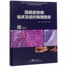 简明皮肤病临床及组织病理图谱_马寒, 赖维, 陆春主编_2018年(超清彩图)