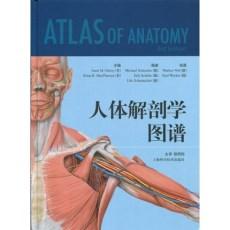 人体解剖学图谱_(美)安妮主编 欧阳钧主译_2018年(彩图)