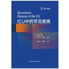 ICU中的罕见疾病_(法)马克·利昂著 钱传云译_2017年