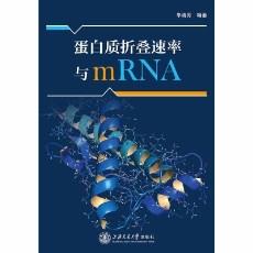 蛋白质折叠速率与mRNA_李瑞芳编著_2017年