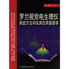 罗兰视觉电生理仪的测试方法和临床应用图谱学_吴德正 刘妍主编_2006年(彩图)