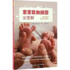 宝宝抚触按摩全图解_(法)苏菲·杜慕黛著 刘佳译_2017年(彩图超清)