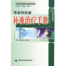 传染科疾病补液治疗手册_张缭云 赵和平主编_2007年