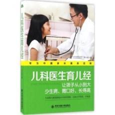 儿科医生育儿经_李小龙著_2017年(超清)