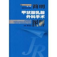 简明甲状腺乳腺外科手术图解_李允山主编_2006年