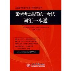 医学博士英语统一考试词汇一本通_赵贵旺主编_2009年